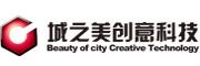 青岛城之美创意科技股份有限公司