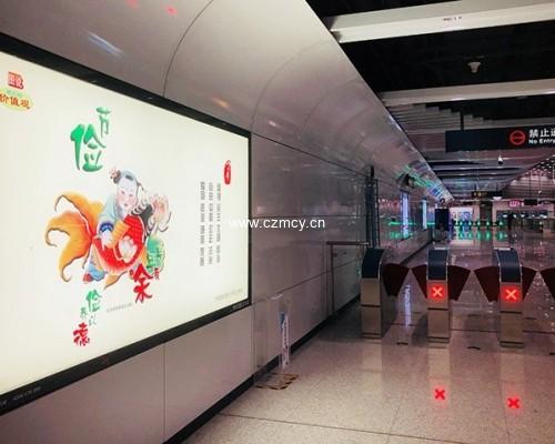 青岛地铁2号线导向标识、广告灯箱及客服中心项目